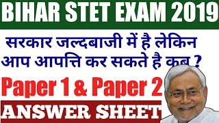 Bihar stet 2019|bihar stet 2019 answer key Paper 1 & 2|Exam Date|STET Objection date|bihar stet news