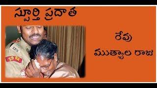 a special song on spoorti pradhatha Sri. Revu Muthyalaraju garu