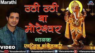 Uthi Uthi Ba Moreshwara - Swapnil Bandodkar (Ganpati Raya Padate Me Paya)