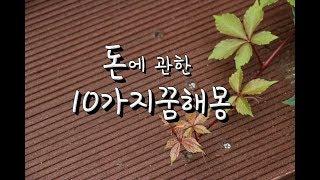 꿈해몽/10가지/재물/돈에 관한 꿈해몽