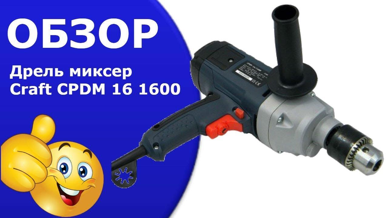 Интернет-магазин отвертка. Ру предлагает дрели-миксеры по цене от 3 940 руб. Более 40 пунктов самовывоза по всей россии.