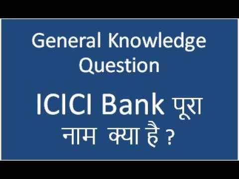 ICICI Bank Ka pura Naam  | ICICI BANK Full form  |  ICICI bank Interview question