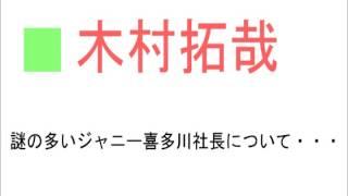 木村拓哉がジャニー喜多川の裏側について話す! ジャニー喜多川 検索動画 30