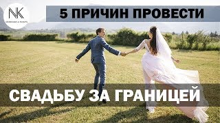 5 причин провести свадьбу за границей