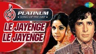 Platinum Song Of The Day| Le Jayenge Le Jayenge |ले जायेंगे ले जायेंगे |12th Sept| Kishore K, Asha B
