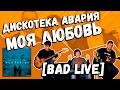 Дискотека Авария — Моя Любовь (Cover by Bad Holiday)