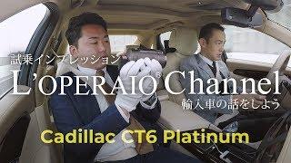 キャデラック CT6 プラチナム 試乗インプレッション【後編】
