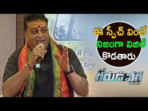 Comedian Prudhvi Tremendous Speech  || Garuda Vega Press Meet 2017 || Latest Telugu Movie 2017