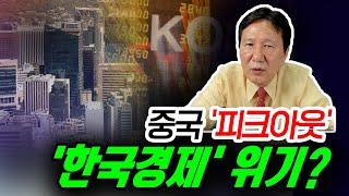 [정완진TV] 중국 '피크아웃'...'한국경제' 위기?…