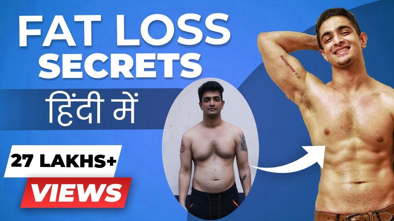 Easy Fat Loss Workout At Home | Fat Loss Tips | BeerBiceps हिंदी
