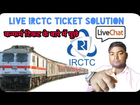 IRCTC Confirm Ticket Live Solution 😄 Live Talk With RB-Tech