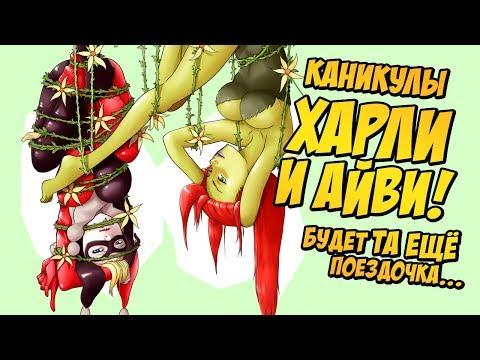 ХАРЛИ КВИНН и ЯДОВИТЫЙ ПЛЮЩ развлекаются в Коста Верде (Harley Quinn / ДиСи)