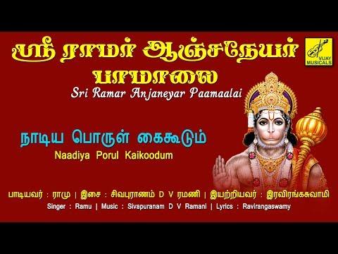 skanda guru kavasam lyrics in tamil pdf