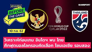 """มันส์เเน่นอน! คุยก่อนเกมไทยบุกเยือนอินโดฯ พร้อมฟังทัศนะก่อนเกมจาก """"โค้ชโย่ง"""" l LIVE 10-09-62"""
