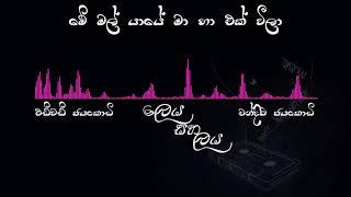 Free Mp3 Songs Download Me Malyaye Edward Jayakodimp3 Free
