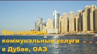 Жизнь в Дубае. Как оплатить коммунальные услуги в Дубае, ОАЭ(, 2013-04-24T14:00:44.000Z)