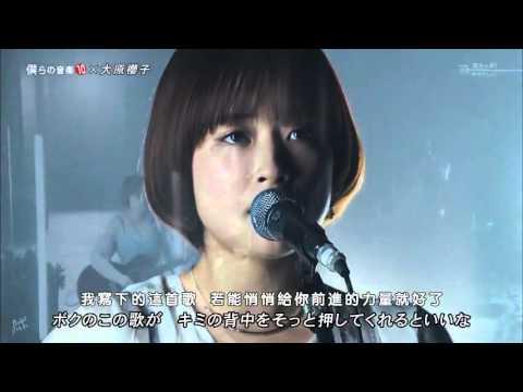 ちっぽけな愛のうた - 大原櫻子