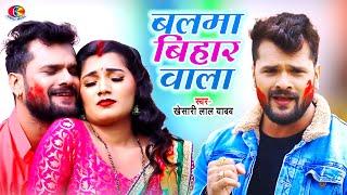 Video Balma Bihar Wala | Rang Tani Daali | Khesari Lal Yadav | Holi download MP3, 3GP, MP4, WEBM, AVI, FLV Oktober 2018