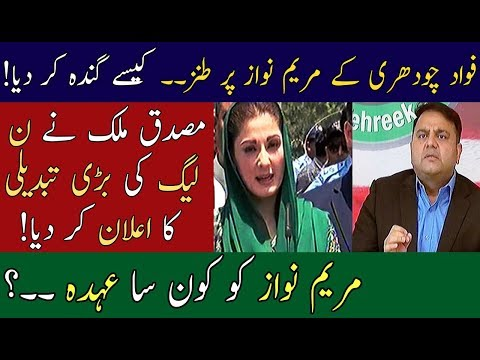 Musadiq Malik Big Announcement For PMLN
