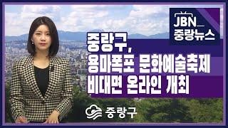 [JBN뉴스] 용마폭포 문화예술축제, 온라인 개최