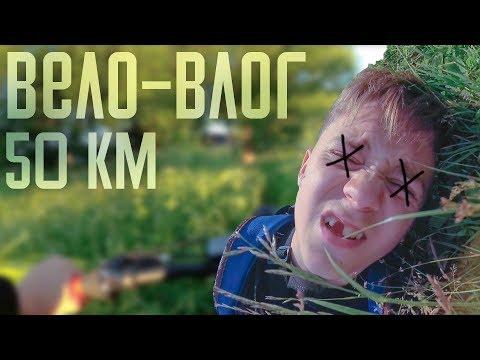 Вело-Влог 50 километров за один день