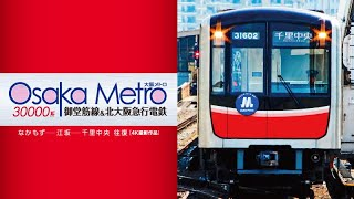 Osaka Metro 30000系 御堂筋線&北大阪急行電鉄 4K撮影作品 サンプルムービー