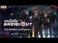 Garena Breakout เกมมือถือแนว FPS 5v5 เล่นง่ายยิงกระจายจากการีน่า (Review)