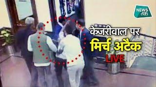 केजरीवाल पर हमले का CCTV फुटेज आया सामने EXCLUSIVE | News Tak