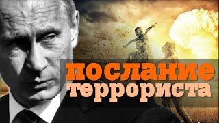 ПОСЛАНИЕ ТЕРРОРИСТА. Зачем Путин заказал знаменитому режиссеру фильм про Украину?(, 2016-11-22T04:00:00.000Z)