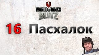 16 Пасхалок в World of Tanks Blitz