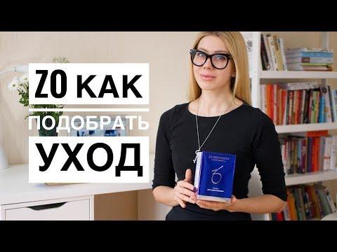 ZO Skin Health (как подобрать уход)