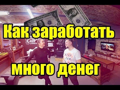 Как заработать много денег  без вложений Владивосток Приморский край
