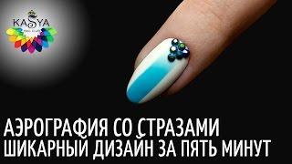 Дизайн ногтей легкое Омбре с помощью аэрографа и страз