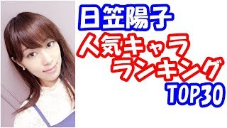 【日笠陽子】ひよっちの演じた人気キャラランキングTOP30 他の動画はこ...