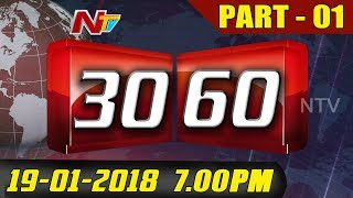 News 30/60 || Evening News || 19th January 2018 || Part 01 || NTV