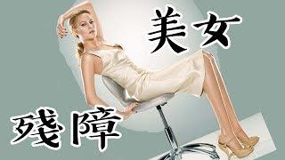 這位美女 是 殘障? 讓人嫉妒的美腿 居然只是  義肢 | 失去雙腿的 天使 Aimee Mullins