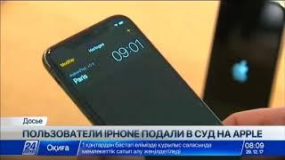 Пользователи iPhone подали в суд на Apple