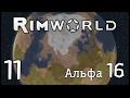 RimWorld - Чужбина|Хардкор - Тундра, Часть 11