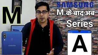 Samsung A40 & Galaxy A50 Samsung M Series के बाद अब A Series I 2019 Hoga Samsung ka