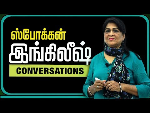At an office | Spoken English Conversations through Tamil | Learn to Speak English