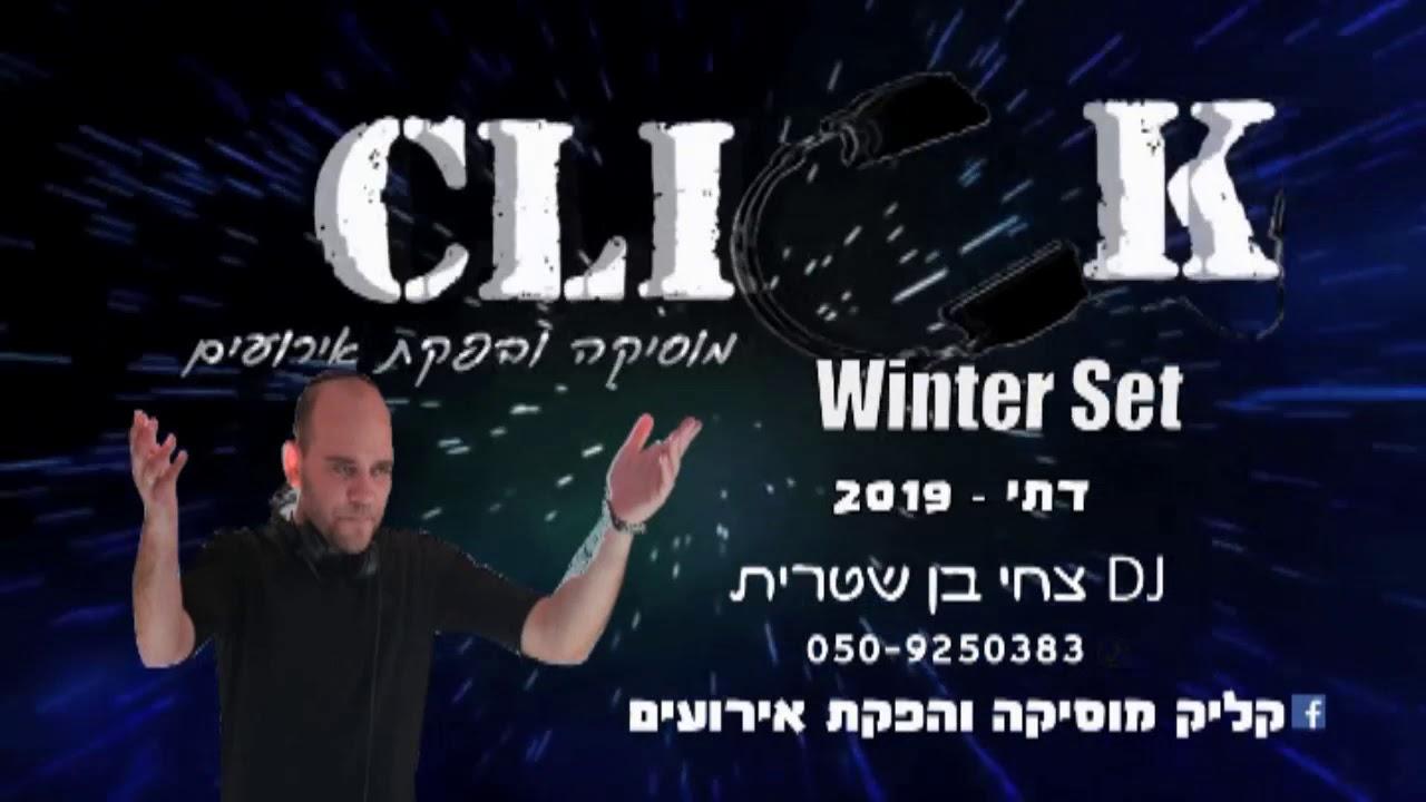 סט להיטים דתי  2019 DJ צחי בן שטרית 🎧🎶🔥