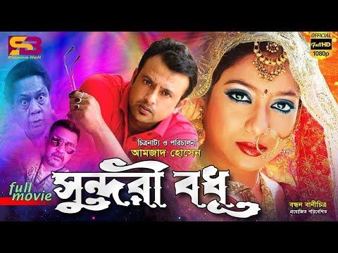 Shundori Bodhu (সুন্দরী বধু ) Riaz   Shabnur   Bangla Romantic Movie   SB Cinema Hall