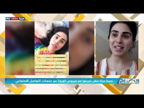 المؤثرة الكويتية نجيبة حياة تحدثنا عن تجربة إصابتها بفيروس كورونا  - نشر قبل 4 ساعة