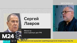 Эксперты дают первые прогнозы о работе нового правительства - Москва 24