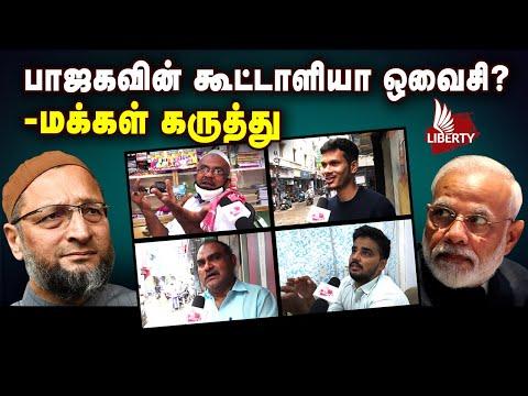 ஒவைசியின் முடிவுக்கு காங்கிரஸ் காரணமா?- TN Public Opinion #B