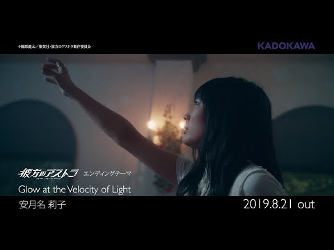 「Glow at the Velocity of Light」の参照動画
