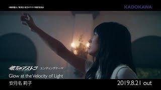 安月名莉子「Glow at the Velocity of Light」MV (TVアニメ「彼方のアストラ」EDテーマ)