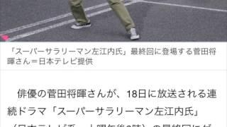 スーパーサラリーマン左江内氏 11話スーパーサラリーマン左江内氏 11話...