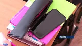 В Бийской школе запретили мобильники