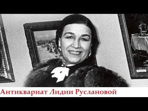 Антиквариат Лидии Руслановой